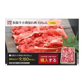 松阪牛 小間切れ肉(550g)入