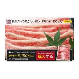 松阪牛すき焼き、しゃぶしゃぶ用(バラ肉)450g入