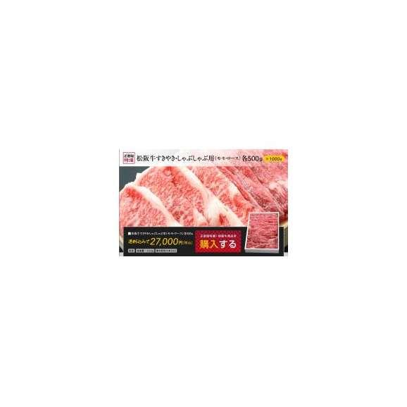 松阪牛すき焼き、しゃぶしゃぶ用(モモ肉、ロース肉)各500g入