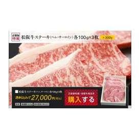 松阪牛ステーキ(ヘレ、サーロイン)各100g×3枚