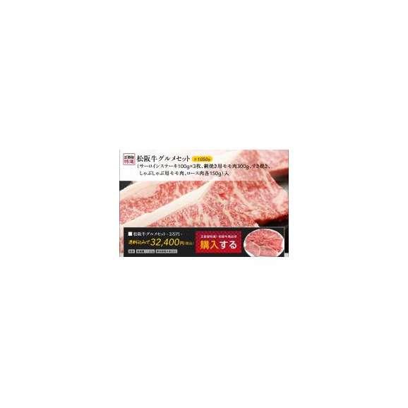 松阪牛グルメセット:(サーロインステーキ100g×3枚、網焼き用モモ肉300g、すき焼き、しゃぶしゃぶ用モモ肉、ロース肉各150g、)入