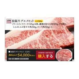 松阪牛グルメセット:(サーロインステーキ125g×4枚、網焼き用モモ肉500g、すき焼き、しゃぶしゃぶ用モモ肉250g、ロース肉250g)入