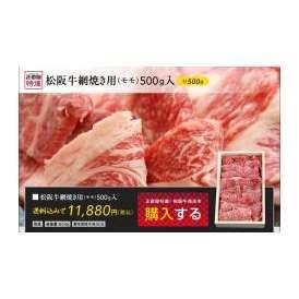 松阪牛網焼き用モモ肉 500g入