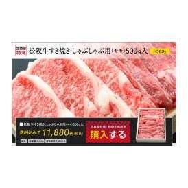 松阪牛すき焼き、しゃぶしゃぶ用(モモ肉)500g入