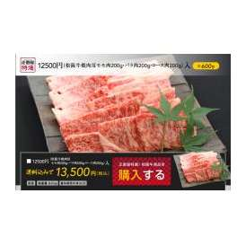 松阪牛 焼肉用モモ肉200g、バラ肉200g、ロース肉200g入