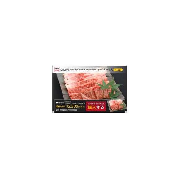 松阪牛焼肉用モモ肉200g、バラ肉200g、ロース肉200g入
