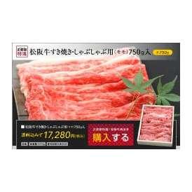 松阪牛すき焼き、しゃぶしゃぶ用(モモ肉) 750g入