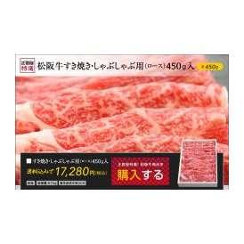 松阪牛すき焼き、しゃぶしゃぶ用(ロース肉)450g入