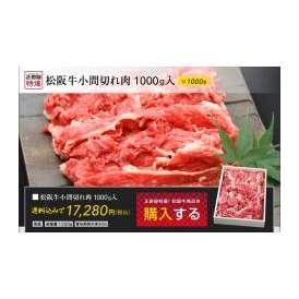 松阪牛 小間切れ肉(1000g)入