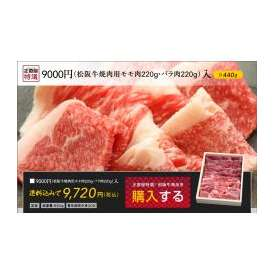 松阪牛 焼肉用モモ肉220g、バラ肉220g入