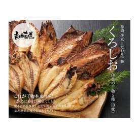 お中元ギフト 絶品高級干物「くろしお」【送料無料】