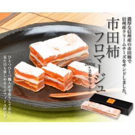 市田柿フロマージュ 2本セット