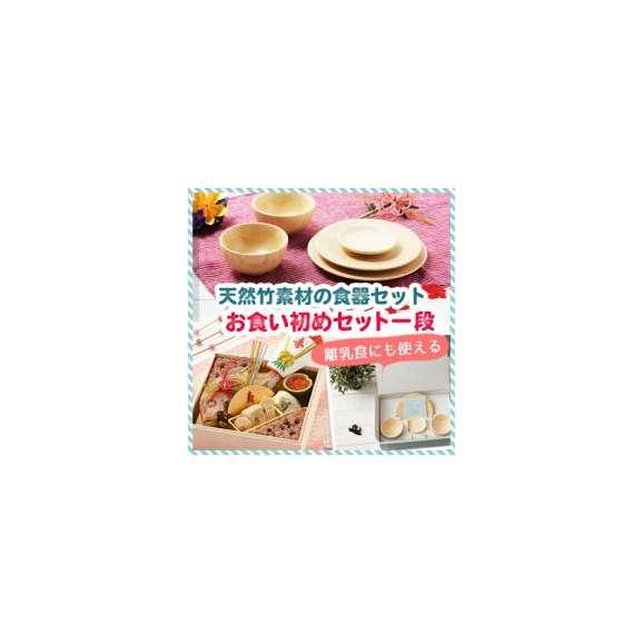 お食い初め一段+離乳食にも使える天然竹素材の食器セット01