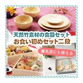 お食い初め二段+離乳食にも使える天然竹素材の食器セット