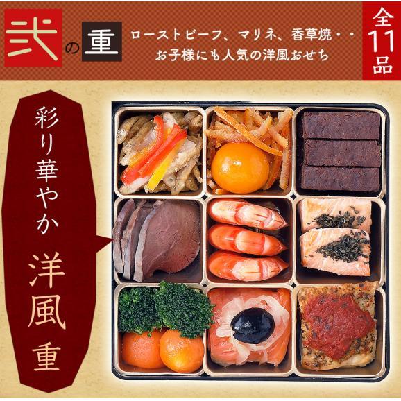 【おせち料理 2019年 吉祥】東京正直屋 和洋中おせち三段重「吉祥」05