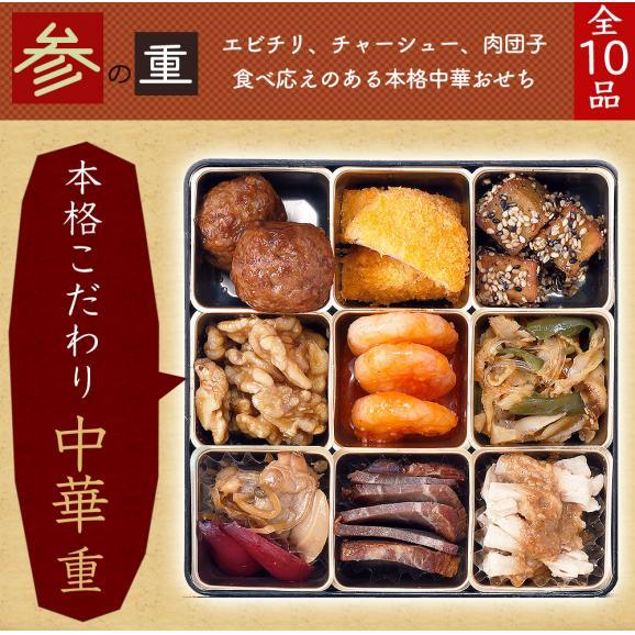 【おせち料理 2019年 吉祥】東京正直屋 和洋中おせち三段重「吉祥」06