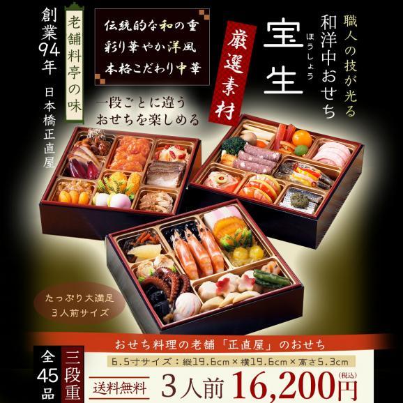 【おせち料理 2019年 宝生】東京正直屋 和洋中おせち三段重「宝生」03