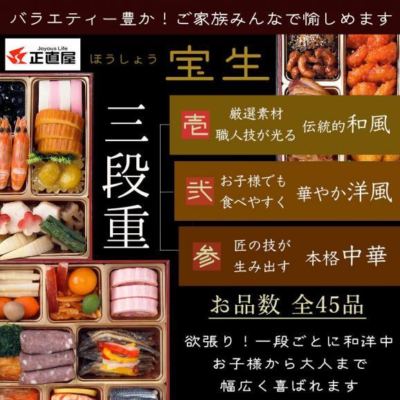 【おせち料理 2019年 宝生】東京正直屋 和洋中おせち三段重「宝生」04