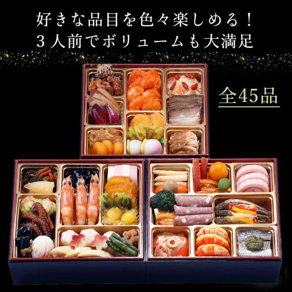【おせち料理 2019年 宝生】東京正直屋 和洋中おせち三段重「宝生」05