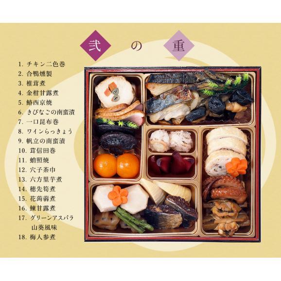 【おせち料理 2019年 寿】銀座割烹里仙 和風二段重「寿」06