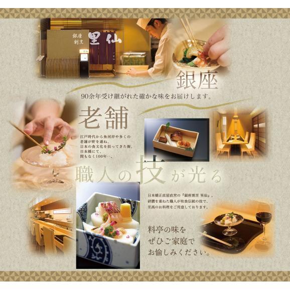 【おせち料理 2019年 禄】銀座割烹里仙 和風三段重「禄」02