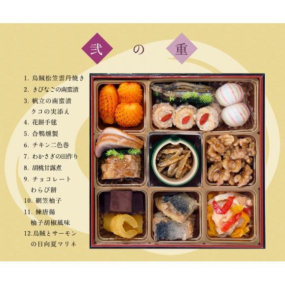 【おせち料理 2019年 禄】銀座割烹里仙 和風三段重「禄」04