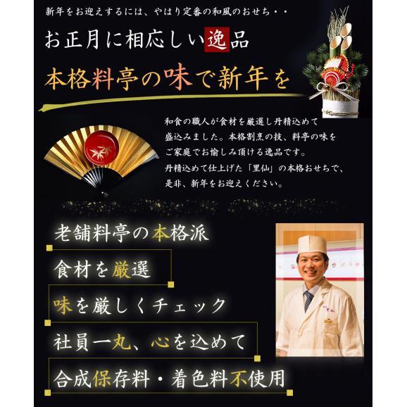 【おせち料理 2019年 禄】銀座割烹里仙 和風三段重「禄」06