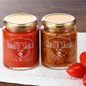 トマトの美味しさをしみじみ感じたい2種のソースセット トマトソース ジビエソース