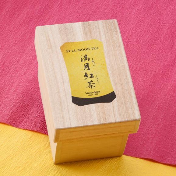 【送料込】満月紅茶02