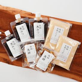熊本県・芦北産のサトウキビを煮詰めて作った黒糖、パウダー、黒みつをセットで 甘さ控えめ 後味スッキリ