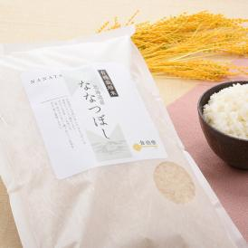 冷めてもおいしく香り良いお米北海道旭川産の有機栽培「ななつぼし」をお届けします