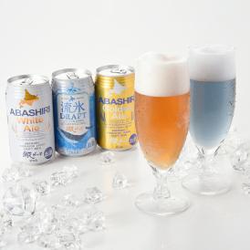【送料込】網走ビール350ml 3種類16本セット 発泡酒 網走産 麦芽 国産使用