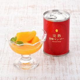 本場宮崎の完熟マンゴーがいつでも楽しめる贅沢な缶詰です 宮崎県産 フルーツ 缶詰