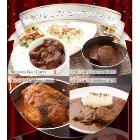 プレミアムビーフカレー4種8食セット