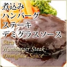煮込みハンバーグステーキデミグラスソース