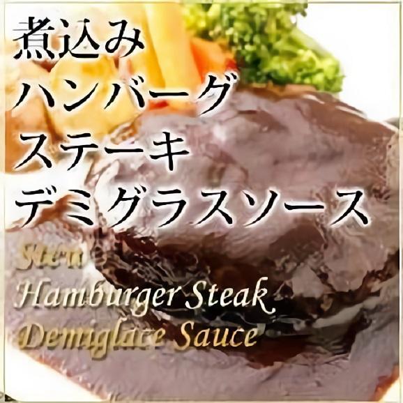 煮込みハンバーグステーキデミグラスソース01