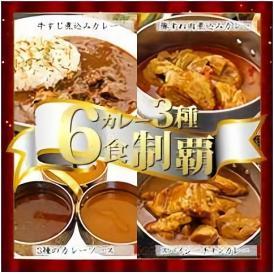 カレー3種6食 牛すじ煮込み・豚すね肉煮込み・スパイシーチキン