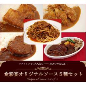 組み合わせ自由!食彩宴オリジナルソース5種セット