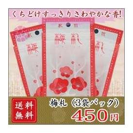 【送料無料】梅札(3袋パック)