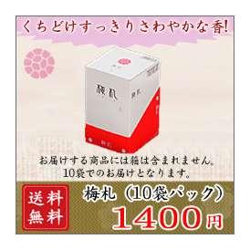 【送料無料】梅札(10袋パック)