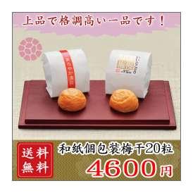 【送料無料】【最高級ギフト】【お中元・お歳暮に】和紙個包装梅干20粒入り