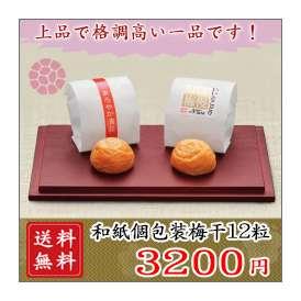 【送料無料】【最高級ギフト】【お中元・お歳暮に】和紙個包装梅干12粒入り