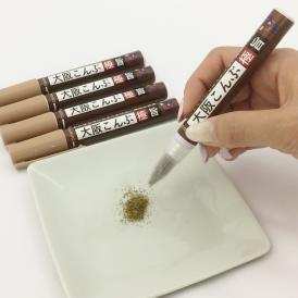 何にかけてもおいしくなる魔法の昆布【大阪こんぶ】。お弁当にピンポイントでかけらけられるペン型。