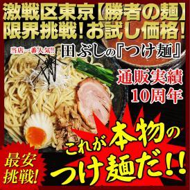 東京高円寺 麺処 田ぶし つけ麺 3食入り 送料無料 月間50,000人が来店する東京人気らーめん店!