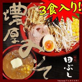 送料無料 東京高円寺 麺処 田ぶし 濃厚味噌つけ麺 3食入り
