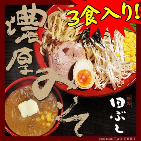 送料無料 東京高円寺 麺処 田ぶし 濃厚味噌つけ麺 3食入り01