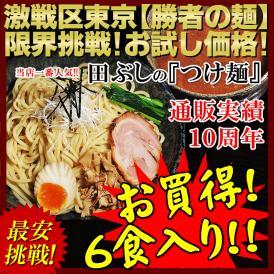東京高円寺 麺処 田ぶし つけ麺 6食入り 送料無料 月間50,000人が来店する東京人気らーめん店!