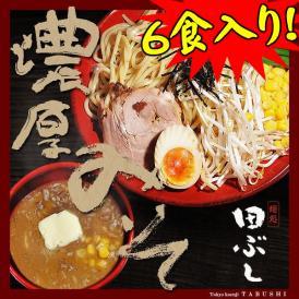 送料無料 東京高円寺 麺処 田ぶし 濃厚味噌つけ麺 6食入り