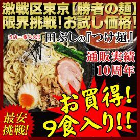 東京高円寺 麺処 田ぶし つけ麺 9食入り 送料無料 月間50,000人が来店する東京人気らーめん店!