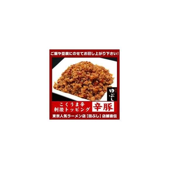 東京高円寺 麺処 田ぶし 辛豚 こくうま辛 つけ麺が、更に美味しくなること間違いなし!刺激トッピングにも♪ ※北海道沖縄離島は追加送料650円がかかります01